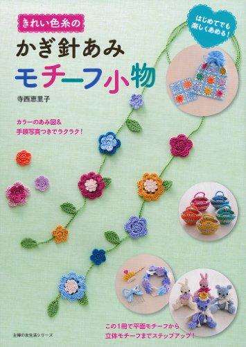 きれい色糸のかぎ針あみモチーフ小物―あみ図がカラーでわかりやすい! (主婦の友生活シリーズ)