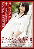 萌えあがる募集若妻 109 [DVD]