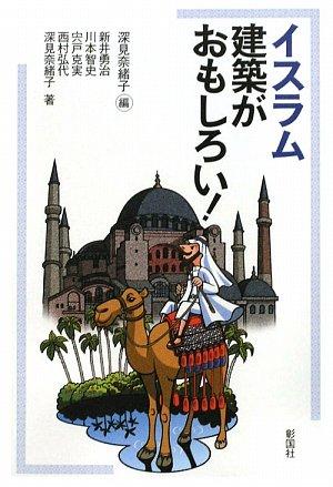 イスラム建築がおもしろい!