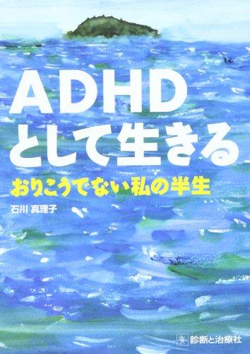 ADHDとして生きる―おりこうでない私の半生