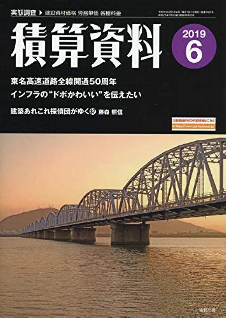 訪問共同選択る新電気 2019年 06 月号 [雑誌]