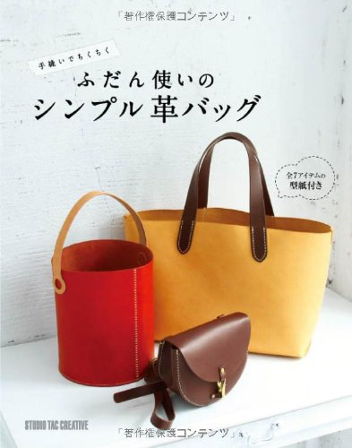[Simple leather bag for everyday use tingling in the hand-sewn (2013) ISBN: 4883936015 [Japanese] (Simple Creative Costumes)