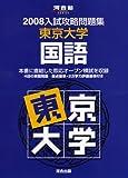 東京大学国語 2008 (河合塾シリーズ)