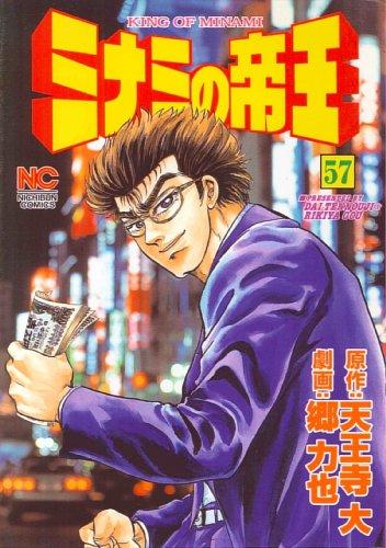 ミナミの帝王 57 (ニチブンコミックス)