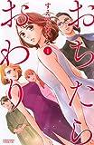 おちたらおわり(1) (BE LOVE KC)