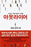 Outliers: The Story Of Success (English and Korean Edition)