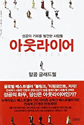Outliers: The Story Of Success (Korean Edition)