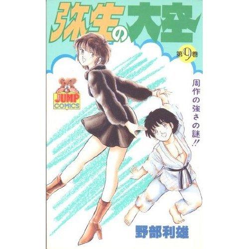 弥生の大空 9 (ヤングジャンプコミックス)