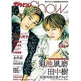 ザテレビジョン Show Vol.3