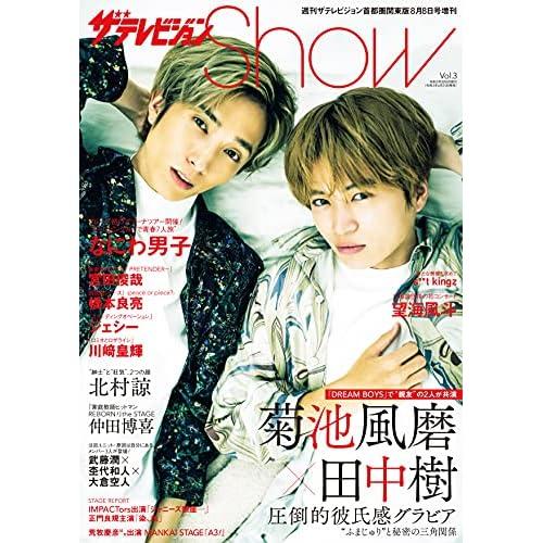 ザテレビジョン Show Vol.3 表紙画像