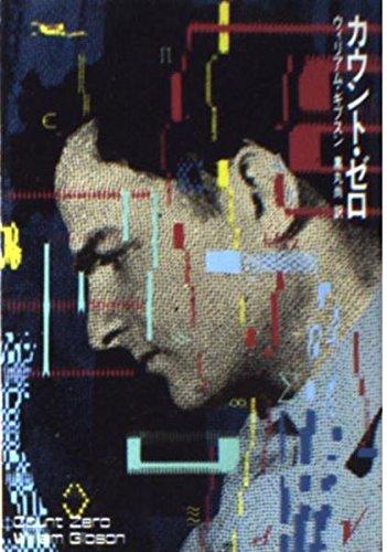 カウント・ゼロ (ハヤカワ文庫SF)
