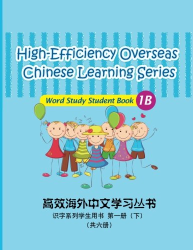 High-Efficiency Overseas Chinese Learning Series, Word Study