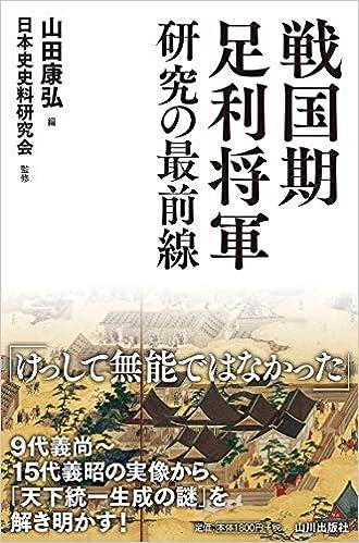 山田康弘『戦国期足利将軍研究の最前線』