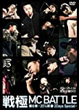 戦極MCBATTLE第8章 新春2day Special 2014.1.25-1.26 完全収録DVD