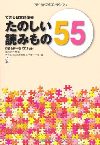 たのしい読みもの55:できる日本語準拠,初級&初中級