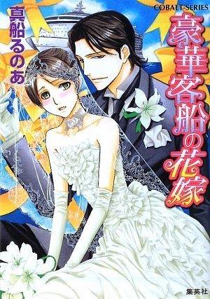 豪華客船の花嫁 (コバルト文庫)