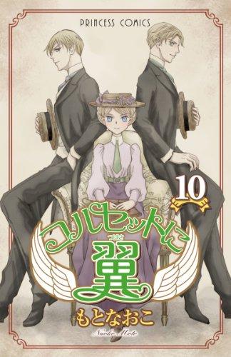 コルセットに翼 10 (プリンセスコミックス)