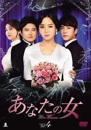 あなたの女 DVD-BOX4