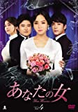 [DVD]あなたの女 DVD-BOX4