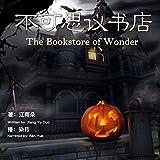 不可思议书店 - 不可思議書店 [The Bookstore of Wonder]