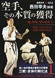 DVD>空手、その本質の獲得 1 西田幸夫師範 三戦:身体の剛化法 (<DVD>)