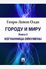 Городу и миру. Книга 3. Изгнанница Ойкумены (Russian Edition) Kindle Edition