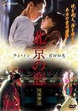 [DVD]北京の恋 四郎探母