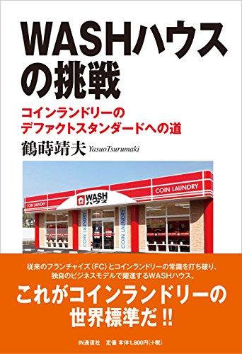 wash-house-no-chousen-coin-laundry-no-de-facto-standard-e-no-michi-japanese-edition
