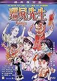 Mr. Vampire (Region 3 DVD / Non USA Region) (English Subtitled) 殭屍先生 Remastered 經典復刻版