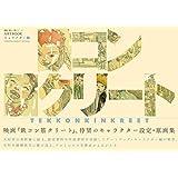 "Movie ""Tekkonkinkreet"" ARTBOOK ""Character"". 映画『鉄コン筋クリート』ARTBOOK キャラクター編 [JAPANESE EDITION]"