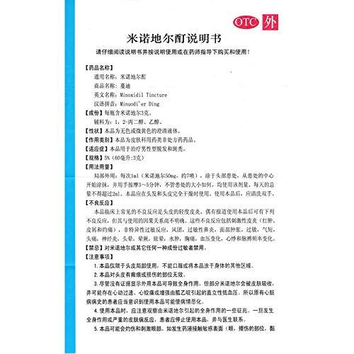 Mendiminodil tincture solution 60 ml male seborrheic alopecia alopecia areata germinal drug CC by z-joyee-Adao Ber Suan (Image #2)