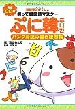 発音CD付 笑って韓国語マスター ぷに韓 ハングル読み書き練習帳