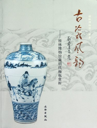 Porcelains charm: Guilin Museum Ming Dynasty vase Appreciation(Chinese (Porcelain Charm)