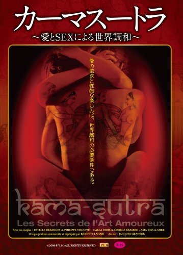 ony With The World Kama Sutra Love And Sex [Japan DVD] ORS-7060 ()