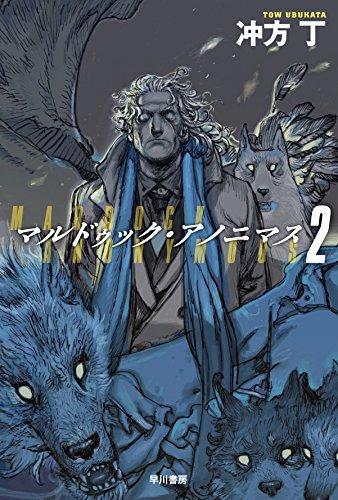 マルドゥック・アノニマス 2 (ハヤカワ文庫JA)