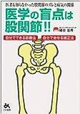 医学の盲点は股関節!!―医者も知らなかった股関節のズレと病気の関係