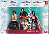Crazy for me - Kokoro ga Pokitto ne (English Sub, Japanese TV Series, All Region DVD) by Abe Sadao