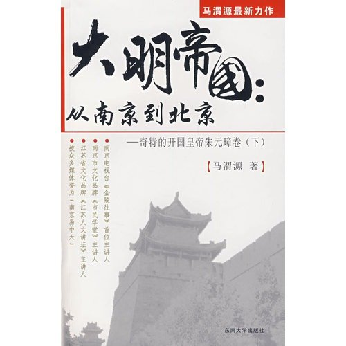 Da Ming Empire: from Nanjing to Beijing ( Volume strange emperor emperor (Vol.2)) (Paperback)