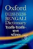 English-English-Bengali Dictionary (Multilingual Edition)