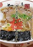 ラーメン道 極マニュアル [DVD]