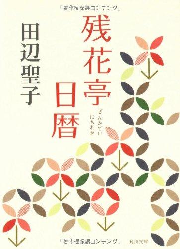 残花亭日暦 (角川文庫)