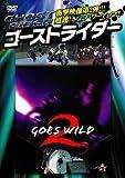 ゴーストライダー2【新価格版】 ゴーズ ワイルド [DVD]