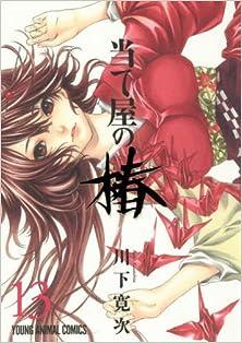 当て屋の椿 第01-13巻 [Ateya no Tsubaki vol 01-13]