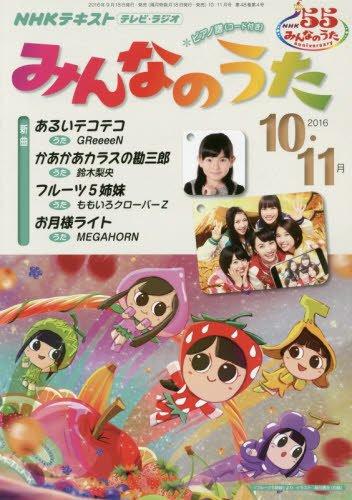 NHK みんなのうた 2016年 10 月号 [雑誌]