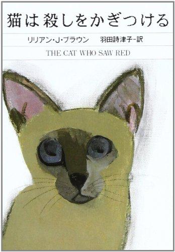 猫は殺しをかぎつける (ハヤカワ・ミステリ文庫)
