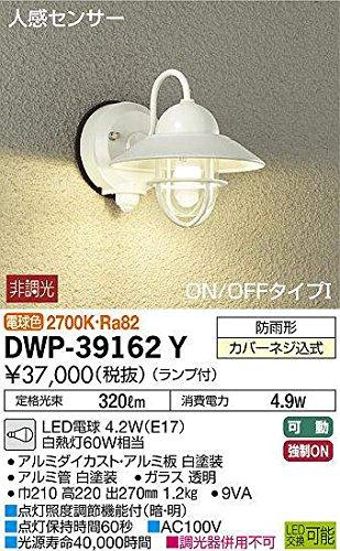 大光電機(DAIKO) LED人感センサー付アウトドアライト (ランプ付) LED電球 4.7W(E17) 電球色 2700K DWP-39162Y B00YGI1OZ2 14407