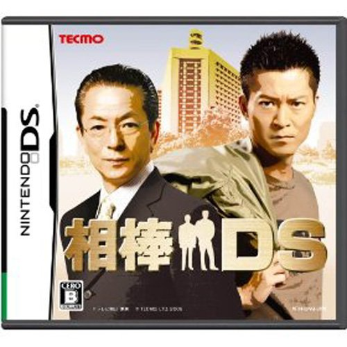 Aibou DS [Japan Import]