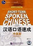汉语口语速成中级篇 第二版(2CD)