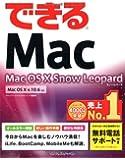 できるMac Mac OS X Snow Leopard Mac OS X v.10.6対応 (できるシリーズ)