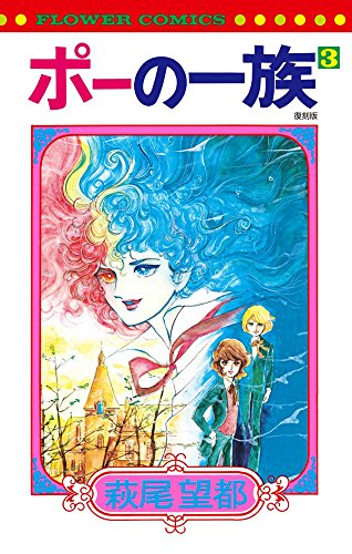ポーの一族 復刻版 3 (フラワーコミックス)